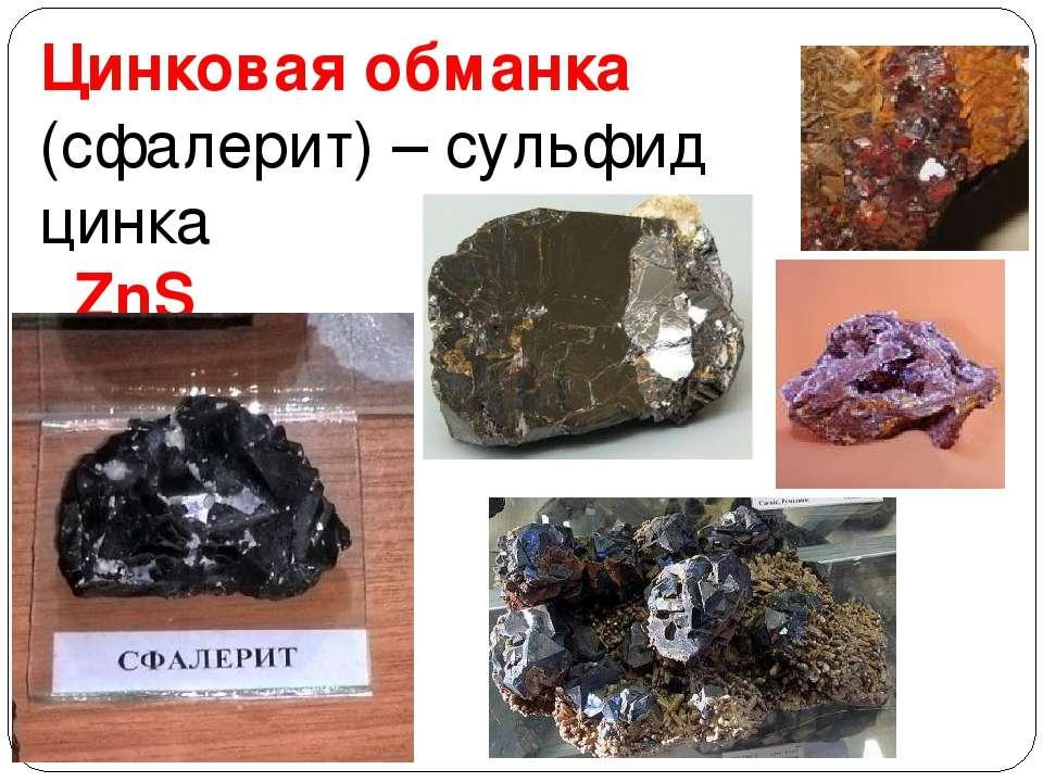Цинковая обманка (сфалерит) – сульфид цинка ZnS