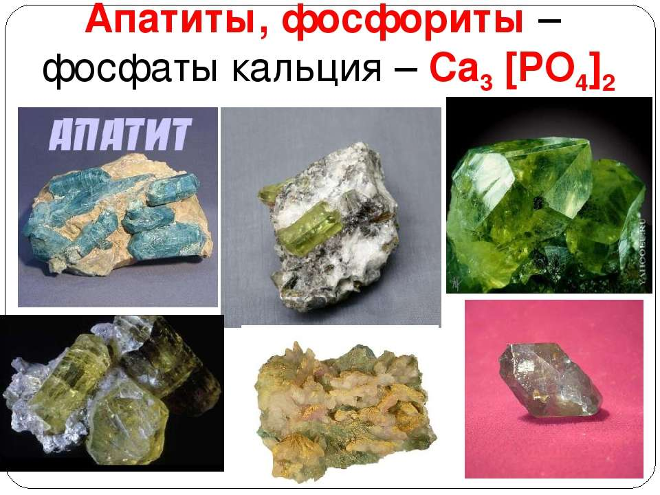 Апатиты, фосфориты – фосфаты кальция – Сa3 [РO4]2