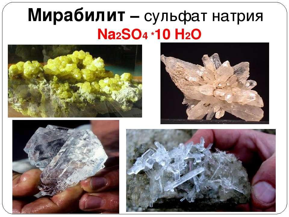 Мирабилит – сульфат натрия Na2SO4 *10 H2O