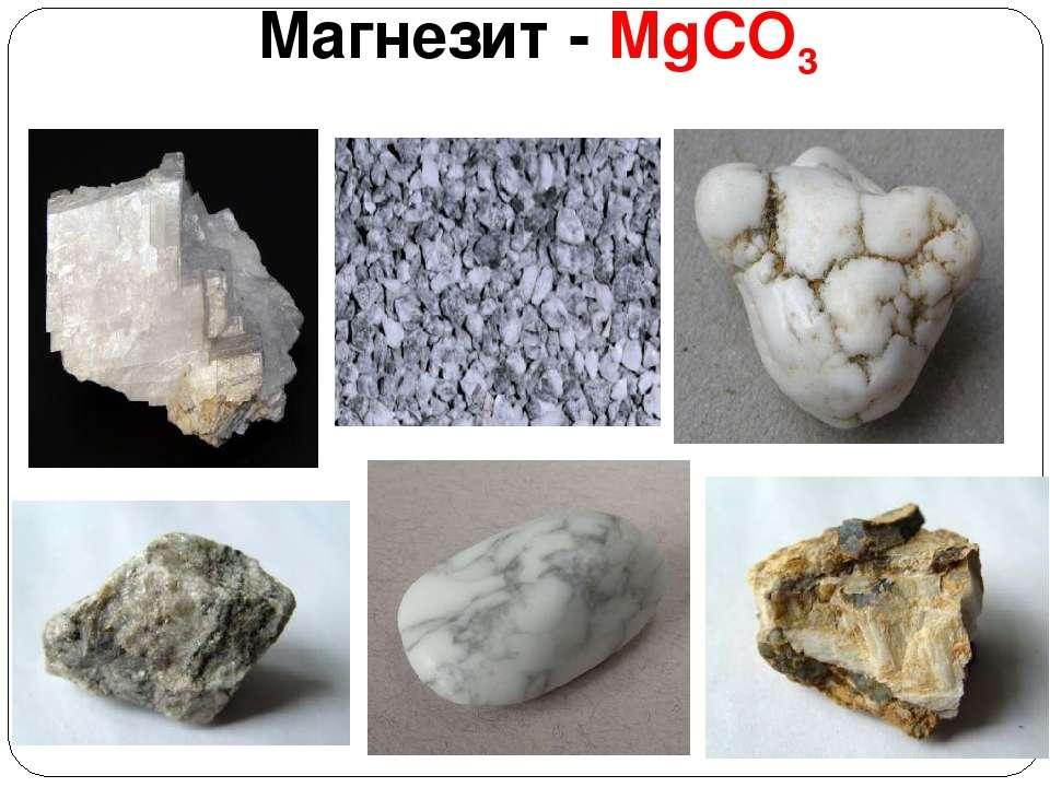 Магнезит - MgCO3