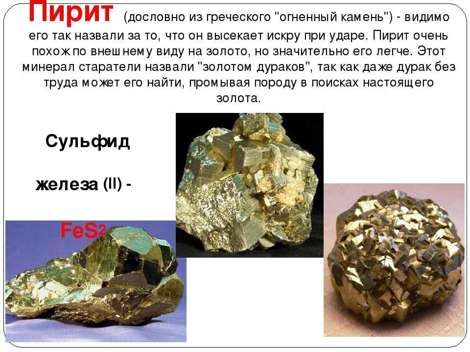 """Пирит (дословно из греческого """"огненный камень"""") - видимо его так назвали за ..."""