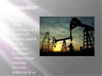 Переработка Нефть – это смесь углеводородов различной молекулярной массы, име...