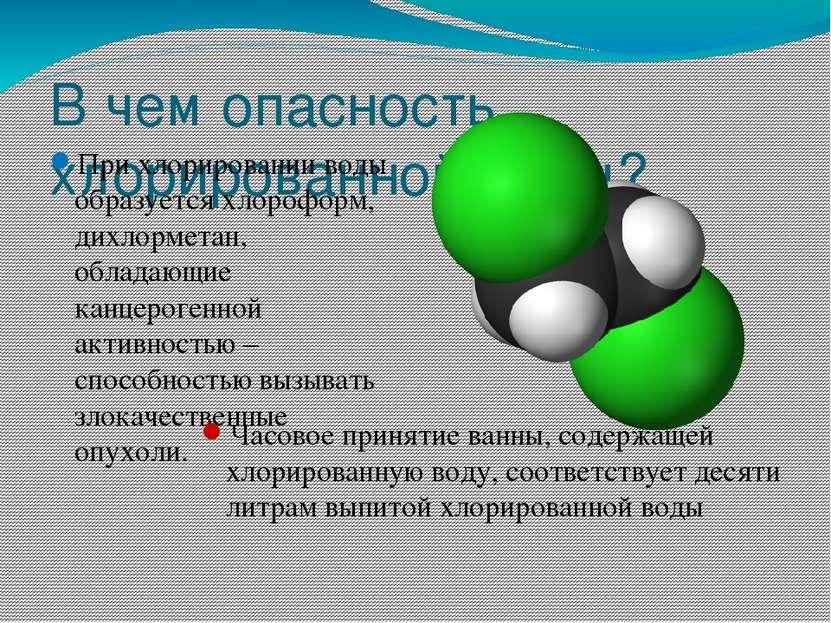 В чем опасность хлорированной воды? При хлорировании воды образуется хлорофор...