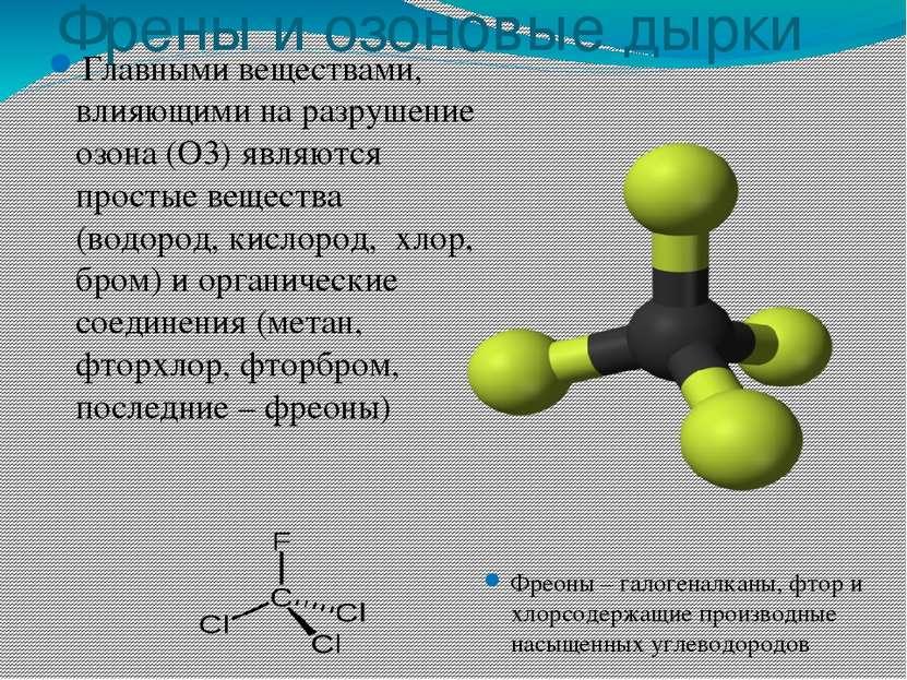 Френы и озоновые дырки Главными веществами, влияющими на разрушение озона (О3...