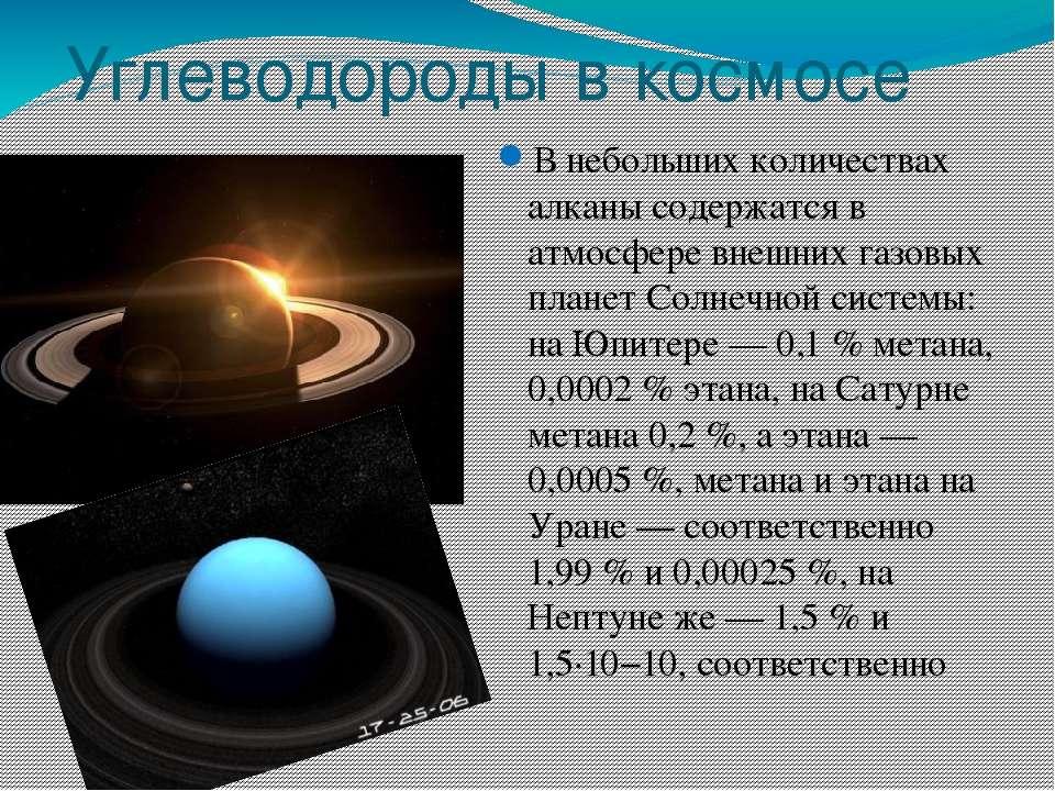 Углеводороды в космосе В небольших количествах алканы содержатся в атмосфере ...