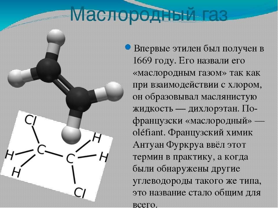 Маслородный газ Впервые этилен был получен в 1669 году. Его назвали его «масл...