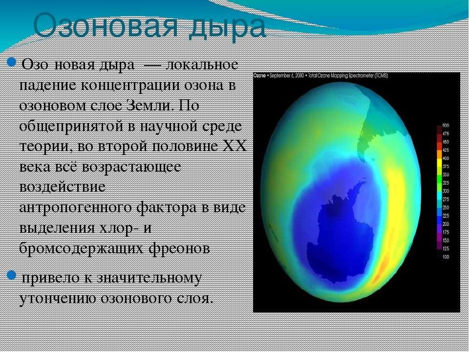 Озоновая дыра Озо новая дыра — локальное падение концентрацииозонавозонов...