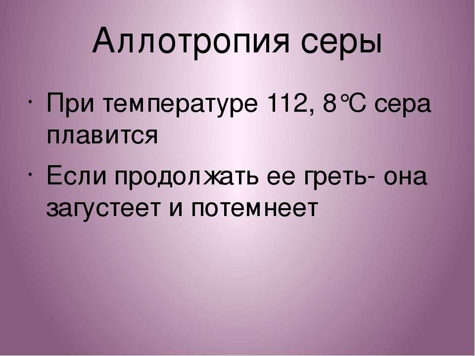 Аллотропия серы При температуре 112, 8°C сера плавится Если продолжать ее гре...