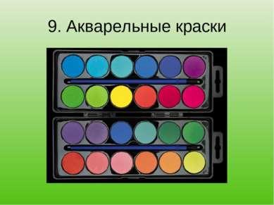 9. Акварельные краски