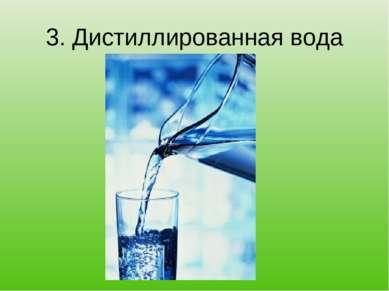 3. Дистиллированная вода