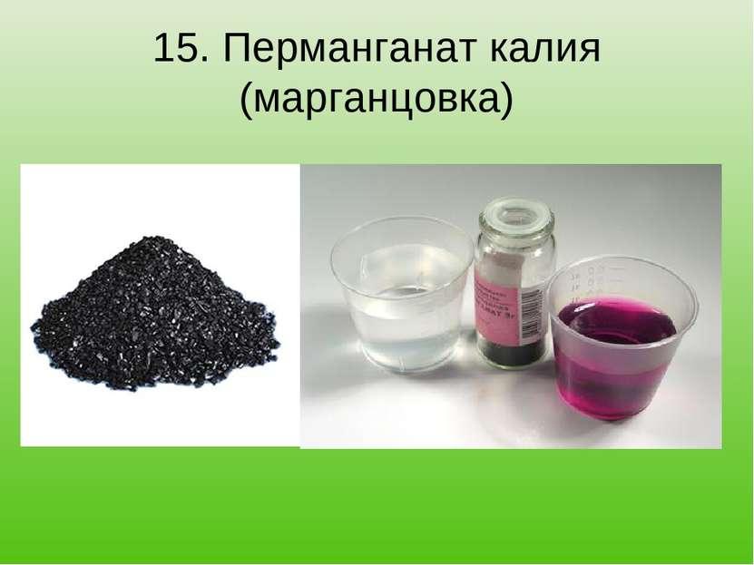 15. Перманганат калия (марганцовка)