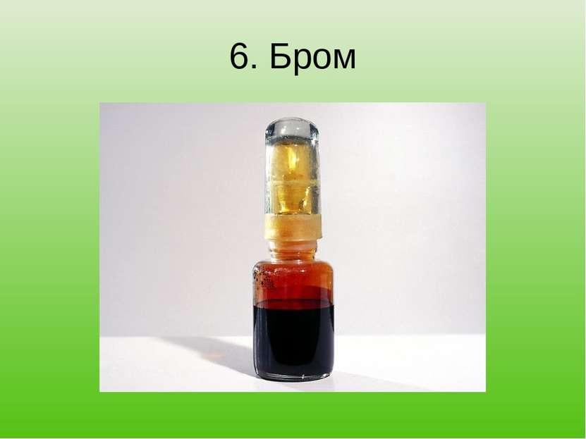 6. Бром