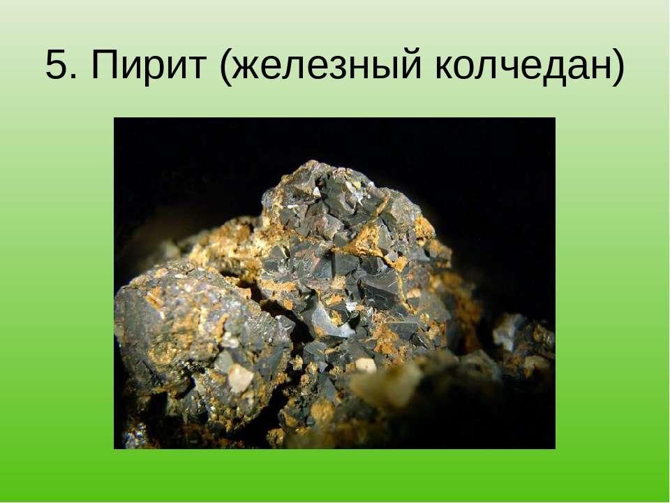 5. Пирит (железный колчедан)