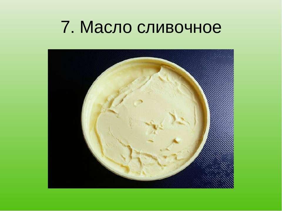 7. Масло сливочное