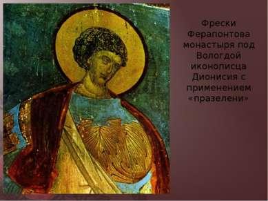 Фрески Ферапонтова монастыря под Вологдой иконописца Дионисия с применением «...