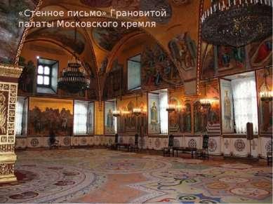 «Стенное письмо» Грановитой палаты Московского кремля