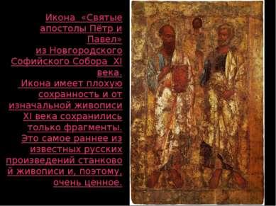 Икона «Святые апостолы Пётр и Павел» изНовгородского Софийского Собора XI ...