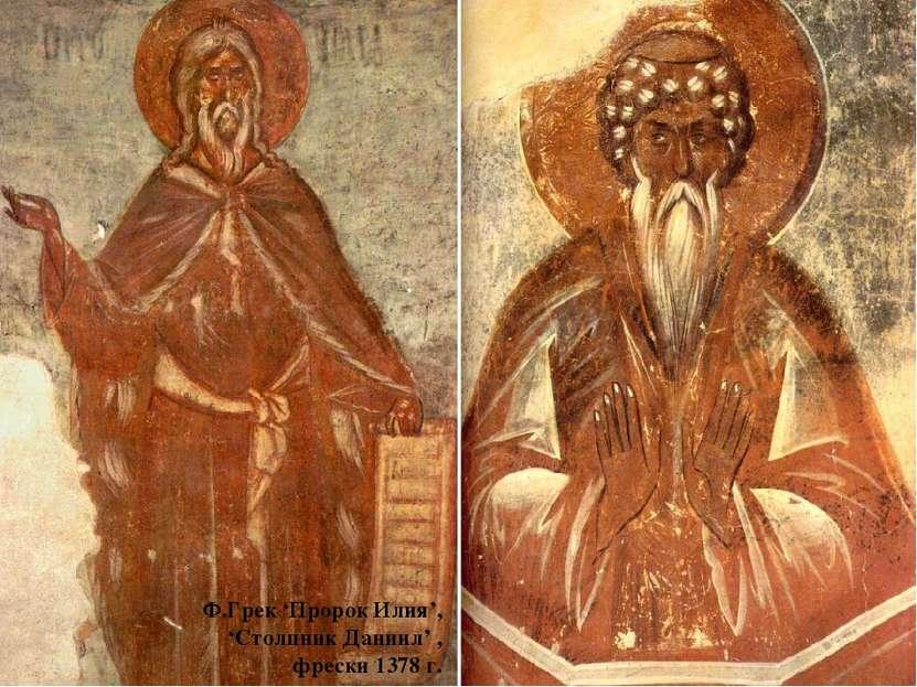 Ф.Грек 'Пророк Илия', 'Столпник Даниил' , фрески 1378 г.