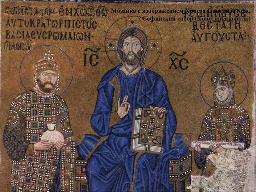 Мозаика с изображением Христа Пантократора, Софийский собор (Константинополь)