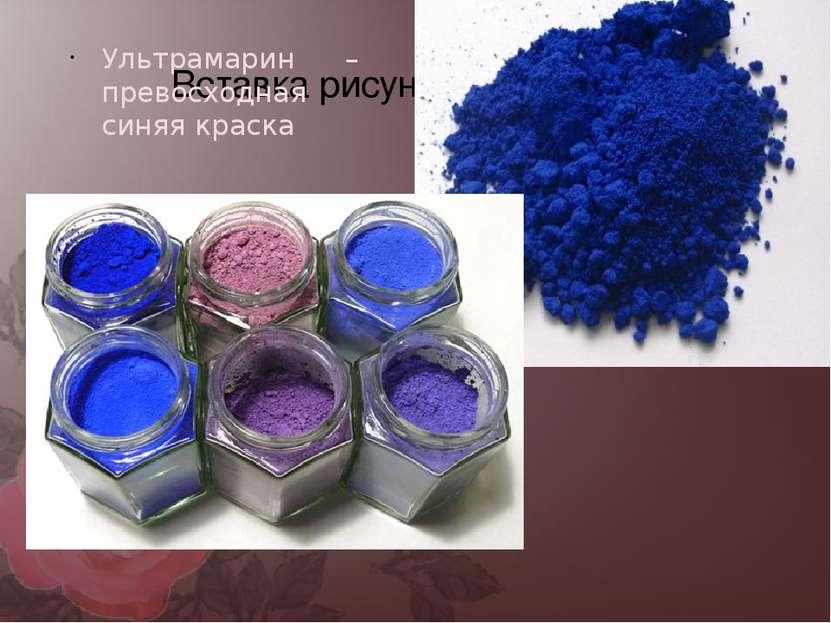Ультрамарин – превосходная синяя краска