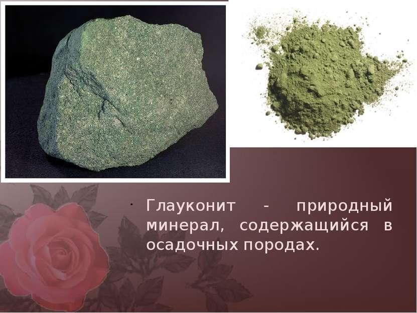 Глауконит - природный минерал, содержащийся в осадочных породах.