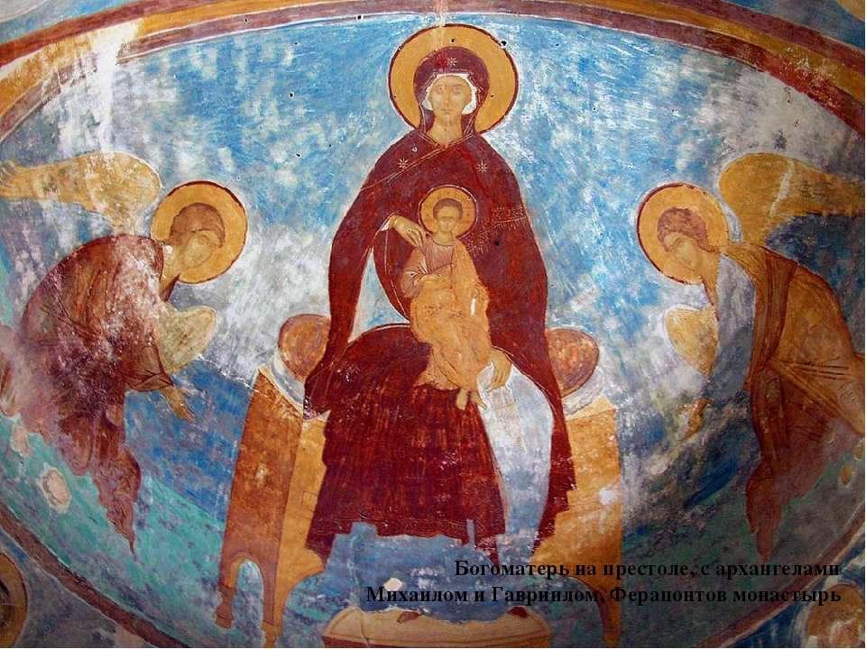 Богоматерь на престоле, с архангелами Михаилом и Гавриилом, Ферапонтов монас...