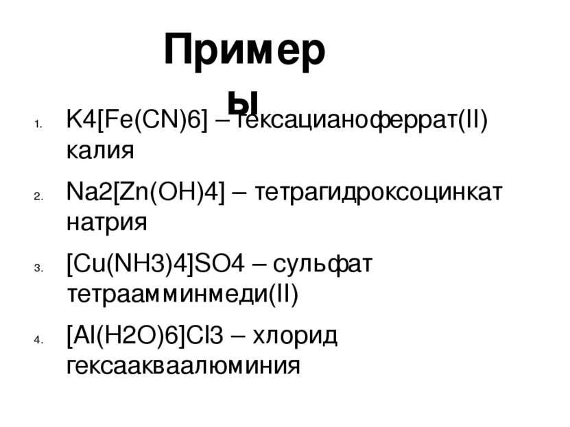 K4[Fe(CN)6]– гексацианоферрат(II) калия Na2[Zn(OH)4]– тетрагидроксоцинкат н...