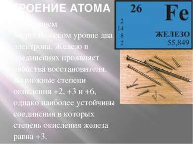 СТРОЕНИЕ АТОМА На внешнем энергетическом уровне два электрона. Железо в соеди...