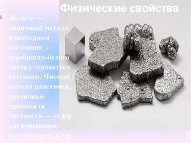 Железо— типичныйметалл, в свободном состоянии— серебристо-белого цвета с с...