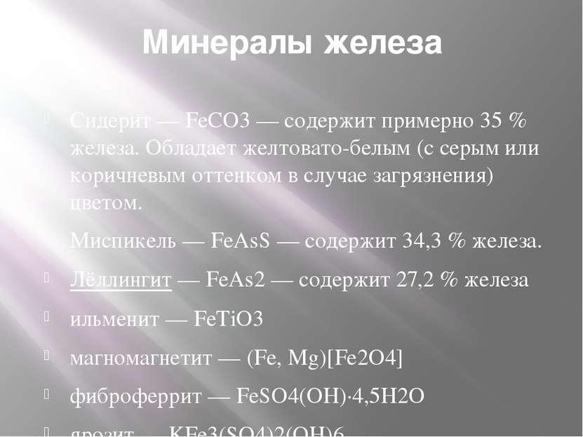 Минералы железа Сидерит— FeCO3— содержит примерно 35% железа. Обладает жел...