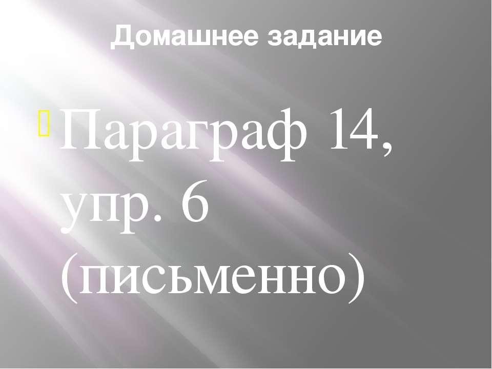 Домашнее задание Параграф 14, упр. 6 (письменно)