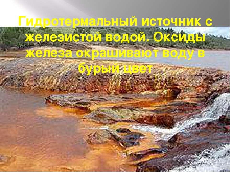 Гидротермальный источник с железистой водой. Оксиды железа окрашивают воду в ...