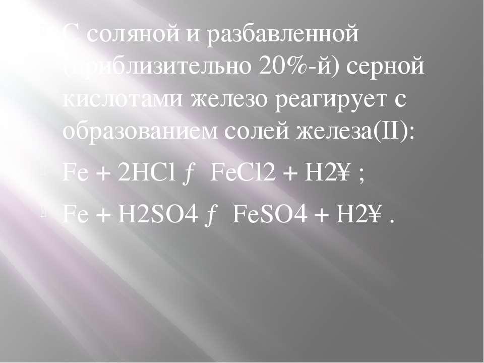 Ссолянойи разбавленной (приблизительно 20%-й)сернойкислотамижелезо реаги...