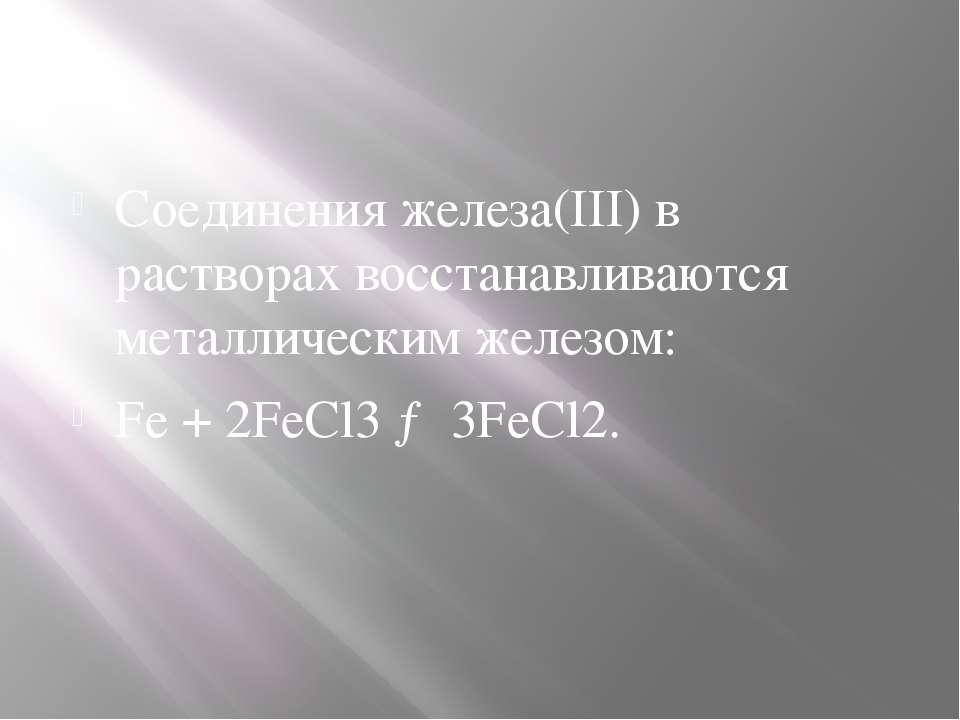Соединения железа(III) в растворах восстанавливаются металлическим железом: F...