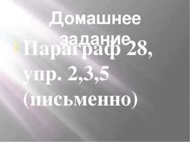 Домашнее задание Параграф 28, упр. 2,3,5 (письменно)