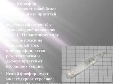Белый фосфор представляет собой белое вещество (из-за примесей может иметь же...