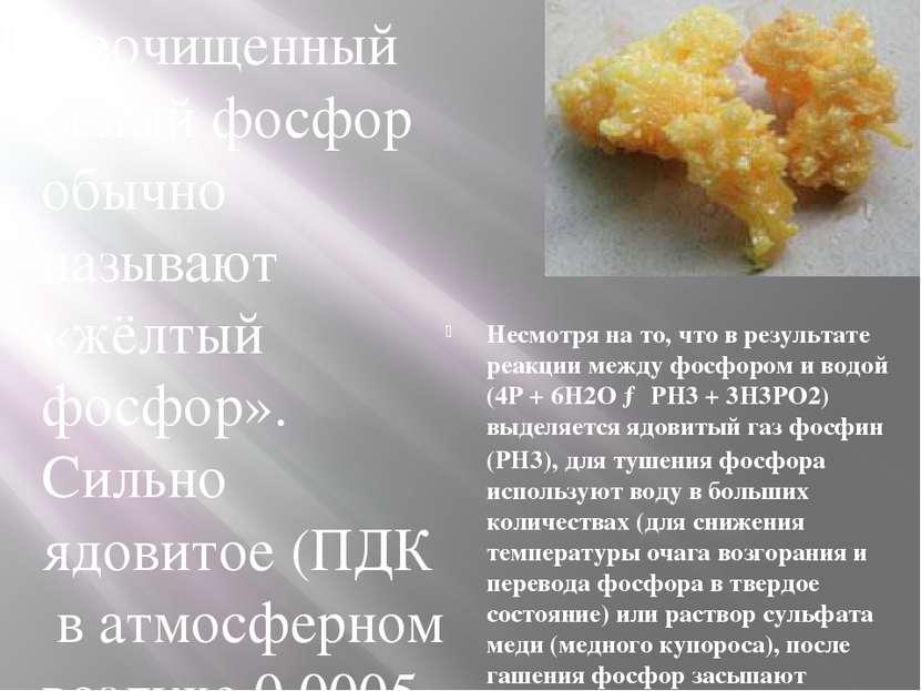 Неочищенный белый фосфор обычно называют «жёлтый фосфор». Сильно ядовитое (ПД...