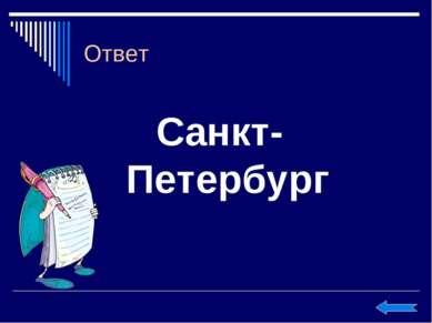 Ответ Санкт-Петербург