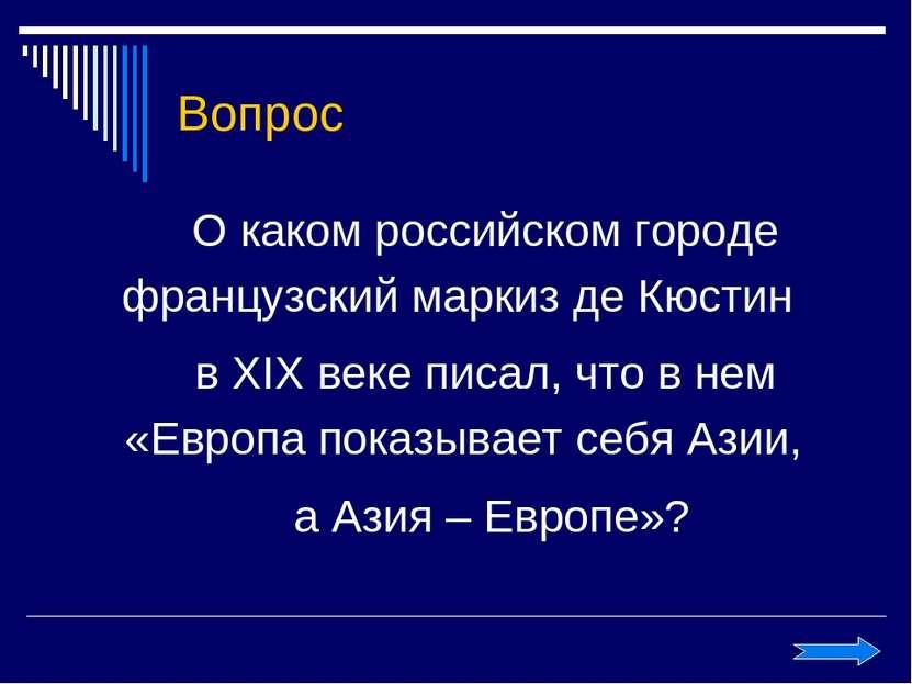 Вопрос О каком российском городе французский маркиз де Кюстин в XIX веке писа...
