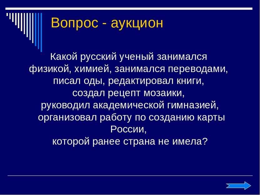 Вопрос - аукцион Какой русский ученый занимался физикой, химией, занимался пе...