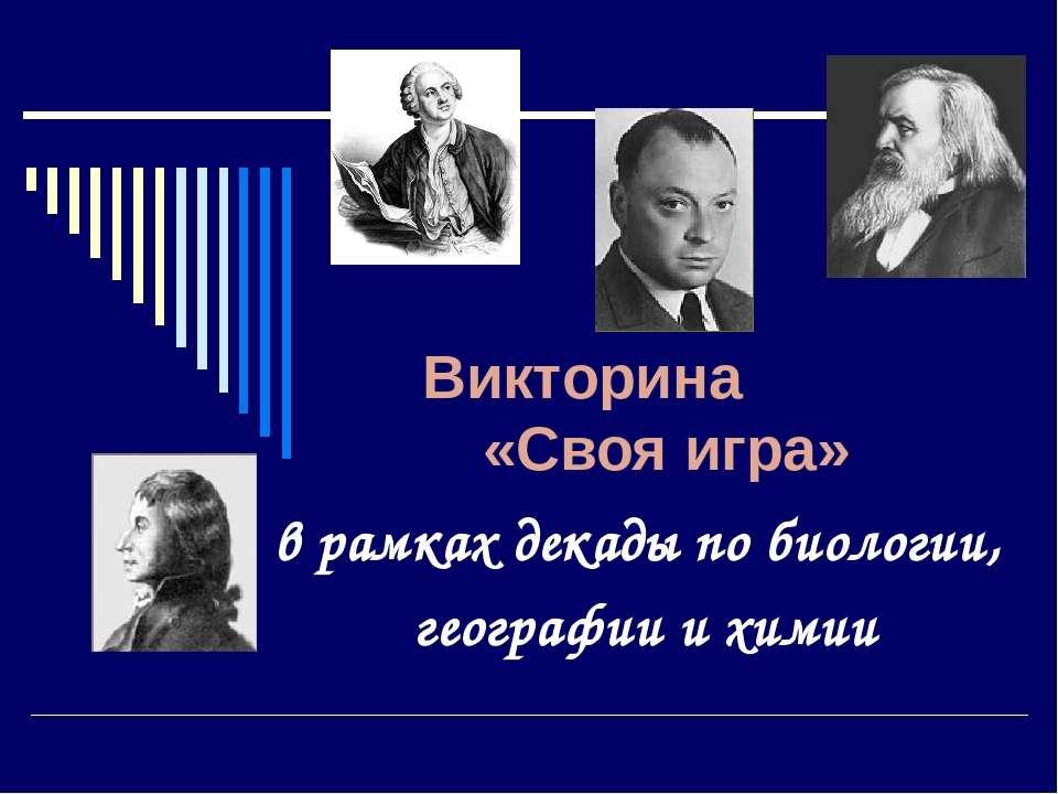 Викторина «Своя игра» в рамках декады по биологии, географии и химии