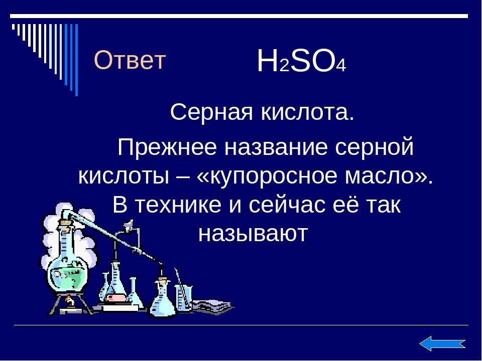 Ответ Серная кислота. Прежнее название серной кислоты – «купоросное масло». В...