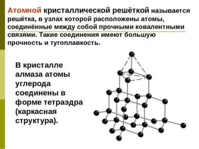 Атомной кристаллической решёткой называется решётка, в узлах которой располож...