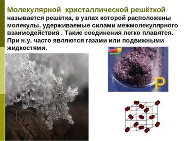 Молекулярной кристаллической решёткой называется решётка, в узлах которой рас...