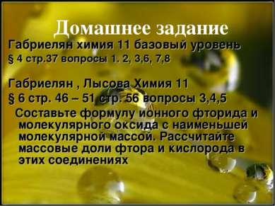 Домашнее задание Габриелян химия 11 базовый уровень § 4 стр.37 вопросы 1. 2, ...