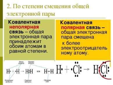 2. По степени смещения общей электронной пары Ковалентная неполярная связь – ...