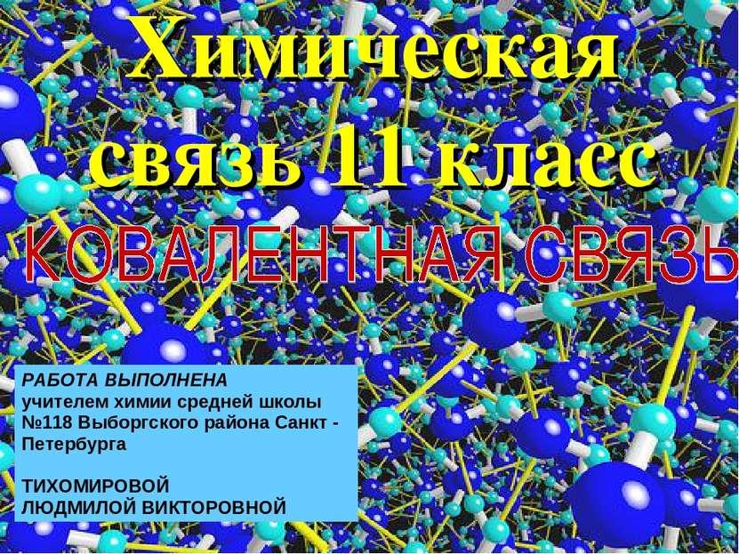 Химическая связь 11 класс РАБОТА ВЫПОЛНЕНА учителем химии средней школы №118 ...