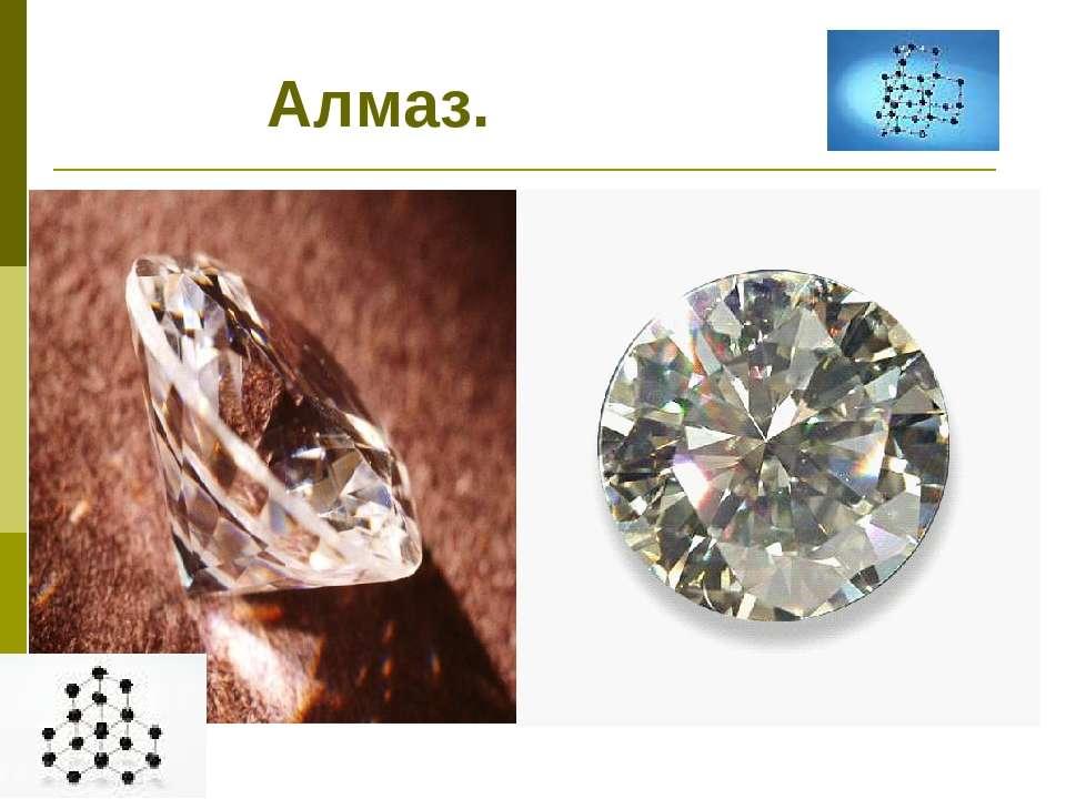 Алмаз.