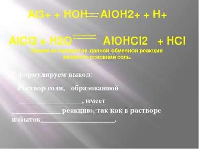 Al3+ + HOH AlOH2+ + H+ AlCl3 + H2O AlOHCl2 + HCl Одним из продуктов данной об...