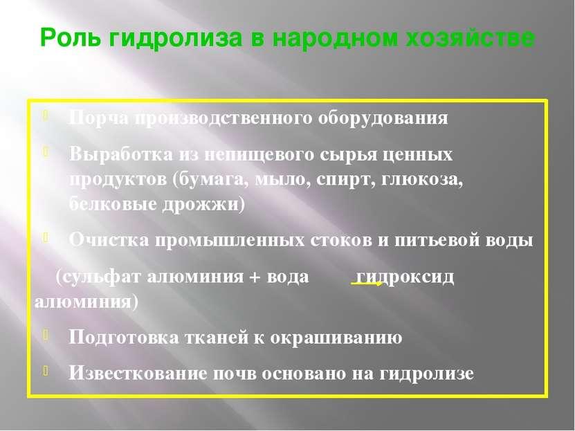 Роль гидролиза в народном хозяйстве Порча производственного оборудования Выра...